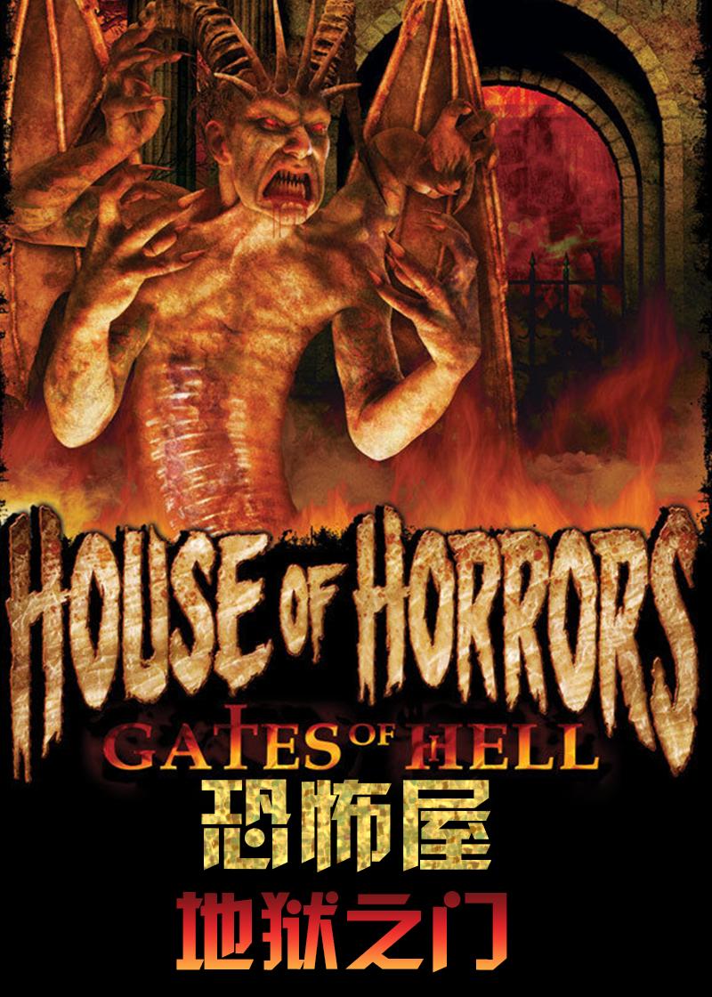 恐怖屋:地狱之门